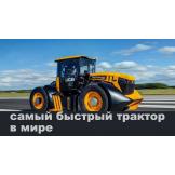 Найшвидший трактор в світі